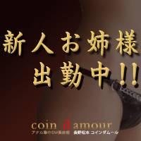 松本SM coin d amour(コインダムール)のナイトナビ割引