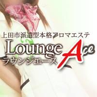 上田メンズエステ上田市派遣型本格アロマエステ LoungeAce(ウエダシハケンガタホンカクアロマエステ ラウンジエース)