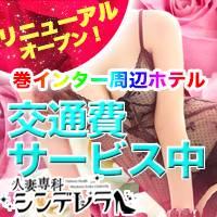 三条デリヘル人妻専科シンデレラ(ヒトヅマセンカシンデレラ)