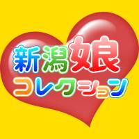 長岡デリヘル新潟娘コレクション(ニイガタムスメセレクション)