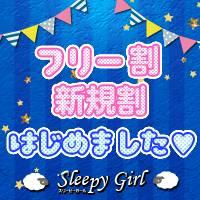 新潟手コキ sleepy girl(スリーピーガール)のナイトナビ割引