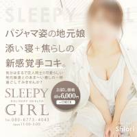 新潟手コキsleepy girl(スリーピーガール)