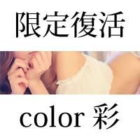 松本デリヘルColor 彩(カラー)
