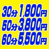 松本デリヘル30分1800円 奥様特急松本店 日本最安(サンジュップンセンハッピャクエンオクサマトッキュウマツモトテンニホンサイヤス)