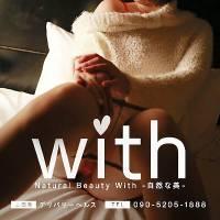 上田デリヘルNatural Beauty With -自然な美-(ウィズ(ナチュラルビューティー ウィズ-シゼンナビ-))