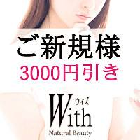 上田デリヘル Natural Beauty With -自然な美-(ウィズ(ナチュラルビューティー ウィズ-シゼンナビ-))のナイトナビ割引