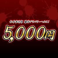 松本デリヘル 5,000円(ゴセンエン)