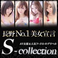 長野デリヘルS-collection 長野店(エスコレクション ナガノテン)