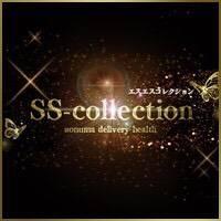 魚沼デリヘルSS-collection(エスエスコレクション)