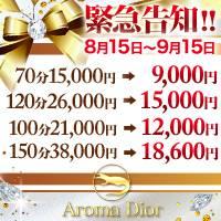 新潟メンズエステ Aroma Dior(アロマディオール)のナイトナビ割引