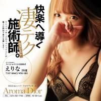 新潟メンズエステAroma Dior(アロマディオール)