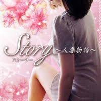 長野人妻デリヘルStory~人妻物語~(ストーリー~ヒトヅマモノガタリ~)