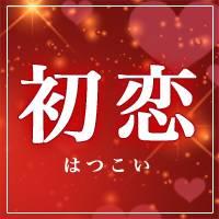 新潟アジアン・外国人初恋(ハツコイ)