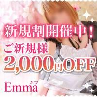 新潟デリヘルメイド専門店 Emma(メイドセンモンテンエマ)