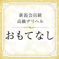 長岡デリヘル新潟会員制高級デリヘル おもてなし (ニイガタカイインセイコウキュウデリヘルオモテナシ)