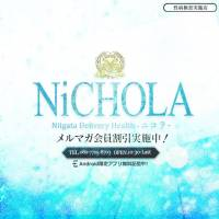 新潟デリヘル NiCHOLA(ニコラ)のナイトナビ割引