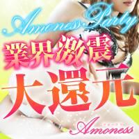 新潟メンズエステ Amoness-アモーネス-(アモーネス)のナイトナビ割引