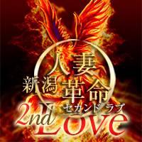 新潟人妻デリヘル新潟人妻革命2nd Love(ニイガタヒトヅマカクメイセカンドラブ)
