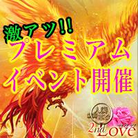 新潟人妻デリヘル 新潟人妻革命2nd Love(ニイガタヒトヅマカクメイセカンドラブ)