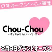 長岡デリヘルChou-Chou(シュシュ)