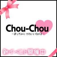 長岡デリヘル Chou-Chou(シュシュ)のナイトナビ割引
