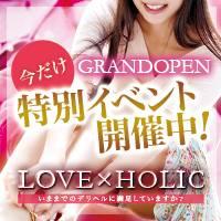 長岡デリヘル長岡デリヘル LOVE×HOLIC(ナガオカデリヘル ラブホリック)