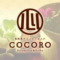 長岡エステ派遣COCORO -ココロ-(こころ)