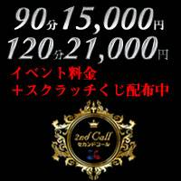 上田デリヘル 2ndcall ~セカンドコール~(セカンドコール)のナイトナビ割引