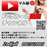 上田デリヘル2ndcall ~セカンドコール~(セカンドコール)