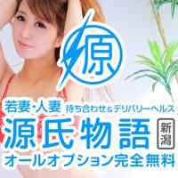 新潟デリヘル 源氏物語 新潟店(ゲンジモノガタリ ニイガタテン)