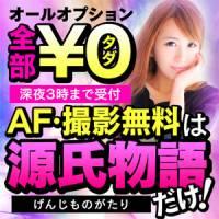 新潟デリヘル源氏物語 新潟店(ゲンジモノガタリ ニイガタテン)