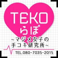 新潟手コキ TEKOらぼ ~マジメ女子の手コキ研究所~(テコラボ マジメジョシノテコキケンキュウジョ)のナイトナビ割引