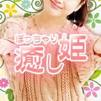 千曲ぽっちゃりぽっちゃり癒し姫in長野(ポッチャリイヤシヒメインナガノ)