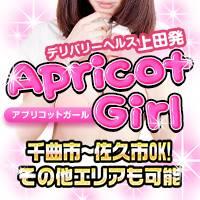 上田デリヘルApricot Girl(アプリコットガール)