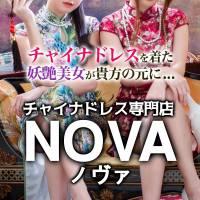 新潟手コキNOVA(ノヴァ)