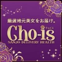 三条デリヘル Cho-is-チョイス-(チョイス)のナイトナビ割引