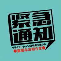 松本メンズエステ出張リラクゼーションSPA 新天地 松本店(リラクゼーションスパ シンテンチ マツモトテン)