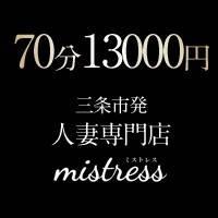 三条人妻デリヘルmistress -ミストレス-(ミストレス)
