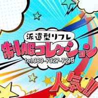 新潟手コキ~派遣型リフレ~制服コレクション(ハケンガタリフレセイフクコレクション)