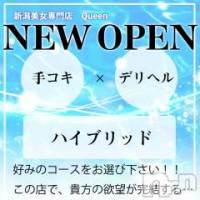新潟手コキ 新潟美女専門店Queen(ニイガタビジョセンモンテンクイーン)
