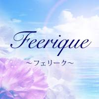 新潟メンズエステ Feerique ~フェリーク~(フェリーク)