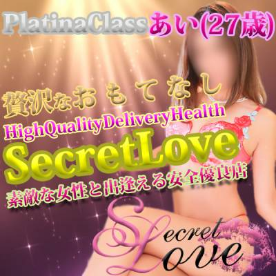 新潟デリヘル Secret Love