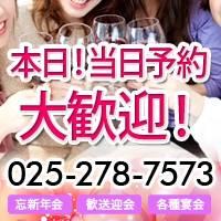 新潟・新発田全域コンパニオンクラブ 新潟コンパニオンスタイル