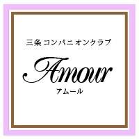 長岡・三条全域コンパニオンクラブ 三条コンパニオンクラブ Amour