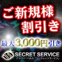 SECRET SERVICE 松本店