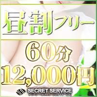松本デリヘル SECRET SERVICE 松本店