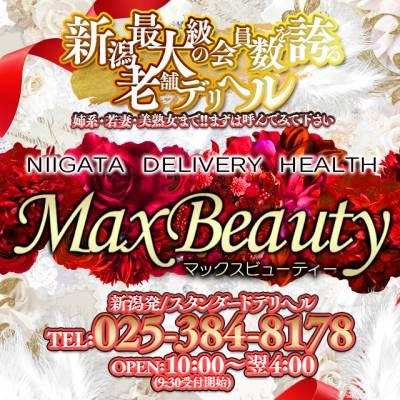 新潟デリヘル Max Beauty 新潟