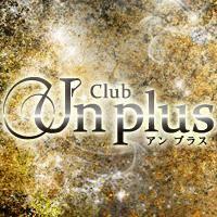 新潟駅前キャバクラ Club Un plus