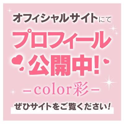 Color 彩