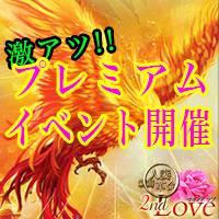 新潟人妻革命2nd Love